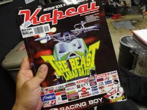 マレーシアのバイク雑誌