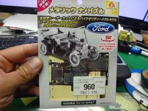 メタリックナノパズル フォード モデルT