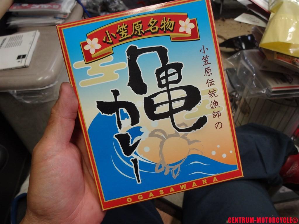 小笠原名物 亀カレー