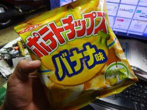 ポテトチップス バナナ味