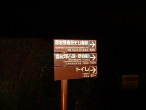 高松塚古墳の立て看板