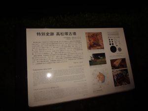 高松塚古墳 案内看板
