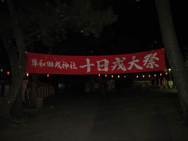 岸和田戎神社 十日戎大祭