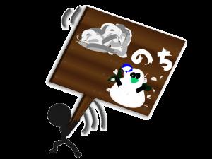曇りのち一時雪