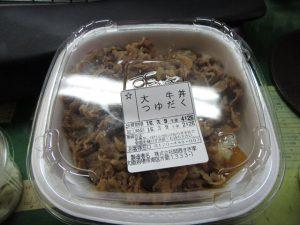 おろしポン酢牛丼の大盛り