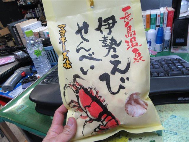 長島温泉 伊勢えびせんべい マヨネーズ味