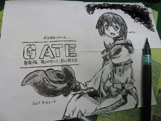 GATE レレイ・ラ・レレーナ