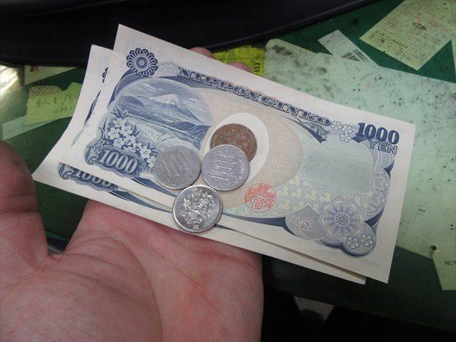 出された札と硬貨