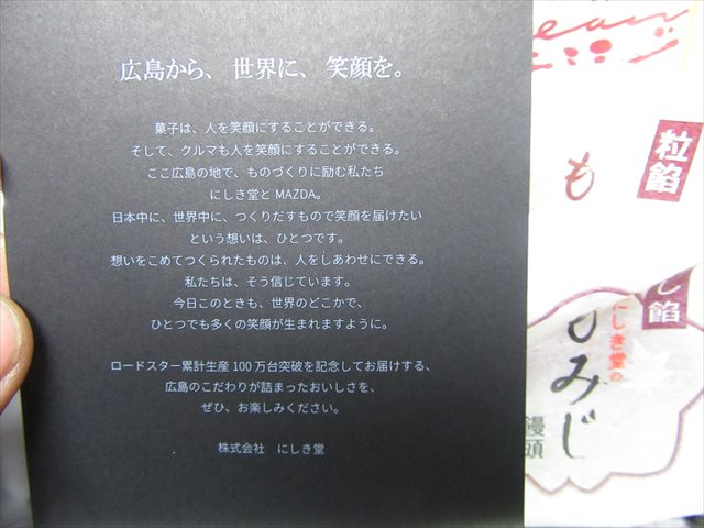 広島から、世界に、笑顔を。