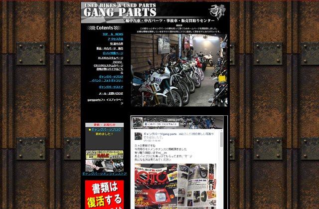 ギャングパーツホームページ